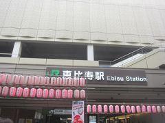 そんなわけで、恵比寿駅から出発します