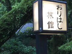 2つ目の温泉【おりはし旅館】