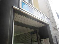 で、5分も歩けば広尾駅に到着