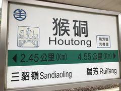 列車は快速だったので50分もかからずホウトン到着