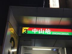 帰りに中山駅で途中下車して