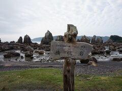まず寄ったのが、橋杭岩。  見事な奇石群が海中にあります。