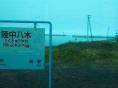 陸中八木駅