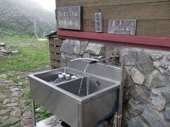 2時半すぎ、平標山乃家 冷たい水が美味しい