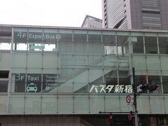 バスタ新宿から長距離バスに乗り、仙台駅を目指します。 いつも仙台へ行く時は自家用車か新幹線を利用していたので、長距離バスでの移動は初めて。 どんなかんじなのかな? ワクワク♪