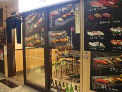 仙台駅構内にある「すし通り」にやってまいりました。