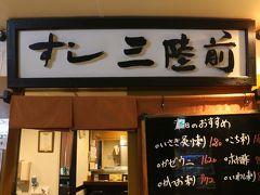 すし通りには通路の両側に美味しそうなお寿司屋さんがズラリと並んでいて、どのお店に入るか悩んでしまう。 今回はコチラの「すし三陸前」さんに入りました。