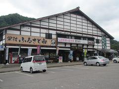 城川ダムのダムカードを貰った後は、長野県栄村にある 道の駅『信越さかえ』へ。最近発売を始めた道の駅記念きっぷを入手。