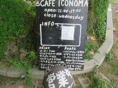 7月11日 黒島2日目 黒島徘徊 14:00 伊古にある Cafe ICONOMA 営業中でしたが、残念ながら、満席・・・・