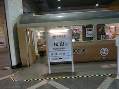 ウェスティン宜蘭リゾートで温泉に入って、 普悠瑪号で台鉄宜蘭14:26→松山15:33。  なぜか台鉄の予約サイトで、台北駅、が押せずに手前の松山駅まで買いました。でも、よかったです。台鉄からMRTの乗り換えは台北駅だとかなり歩くけど、松山駅の方が楽、でしたから。