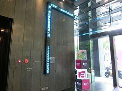 アロフト台北(台北中山雅楽軒酒店)にチェックイン。 日本語ペラペラの女性スタッフがいて心強い。近くの店のマップを頂いて、ウェルカムスーパーの位置を下調べ。