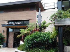 第3日目の晩ごはん ハワイ在住の知人(アメリカ国籍)と食事。 Herringbone(ヘリンボーン)というシーフードレストラン。 インターナショナルマーケットプレイスの3階にあります。
