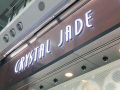友人と香港に来た時にも利用したCrystal Jadeさんへ。 8年ぶりでしたが健在!とても人気のお店ですがたまたま2テーブルだけ空いていて入店することができました。