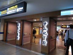 翌日は昼便の帰国便なので何も予定を入れず。ゆっくり朝寝。  台北駅まで乗り換えがある、ので、早めにホテルをチェックアウト。朝食はパスです。  台北駅、まだまだ知らない場所がありました。中山地下街
