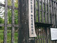 本物が移築されたのか、古びた門。