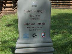 次はパプーオンです。テンプルと書いて有るので寺院の様です。