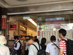 鼎泰豊本店にまずはGO。 入口大行列・・・約30分待ちといわれたけど、結局20分待ちではいれました。