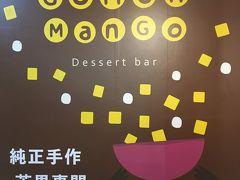 念願のGOMAN MANGOでマンゴーかき氷とマンゴーフローズン食べる。  こちらのお店は1人につき1オーダー必須です。