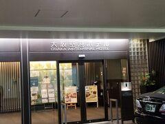 今夜のお宿は初めて宿泊する 伊丹空港内 「大阪空港ホテル」さんなのです(^^)