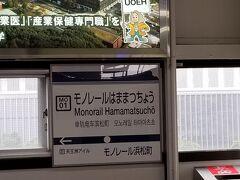 「モノレールはままつちょう」駅へ到着(^^)