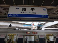 7月10日 今日は舞子駅からスタートです。