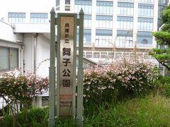 駅を出るともう舞子公園の敷地内なんですね。