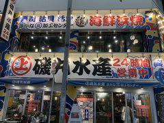 磯丸水産 道頓堀店