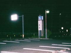 国号1号線を走って行き、道の駅関宿にて一息入れます。  道の駅 22:13 (22.2km・277.6km・40.4km/h) 関 宿 22:29
