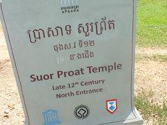 待ち合わせ場所の前クリアン(スゥル・プラット寺院)が有りました。 小さな遺跡が幾つか立ち並んでいます。