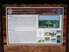 """MINGALA-ZEDI""はパガン王朝で最後に建築された仏塔で、完成から10年後モンゴル軍の侵略が始まった。"