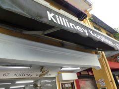 サマセット駅から歩いて5分。このお店。 キリニー・コプティアム。 カヤトーストの有名店。