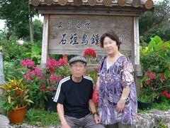 夫と長女以外は レンタカーで周辺散策  石垣島鍾乳洞
