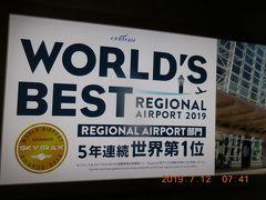 とりあえず今回の旅もセントレアから。朝一の羽田便でまずは羽田空港へ。 セントレアは地方空港部門で5年連続世界一なんですね。初めて知りました。