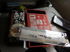 羽田空港で無事母親と合流していざ広島へ。 お昼は時短のため空弁としました。