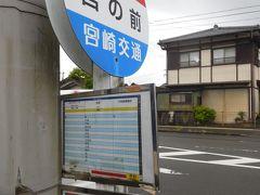 宮の前に戻って来ました。飫肥駅までバスで向かい、電車旅の再開です。