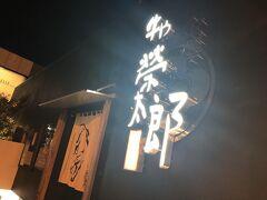 到着後、夕食をどうする?と意見がまとまりません。 協議の結果、焼肉「牛や榮太郎」に行くこととなりました。 以前行っておいしかったので、今回は3回目の訪問です。