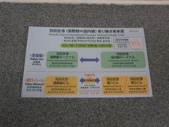 案内所でモノレール・京急電車の国際線ターミナルまでの無料チケットをいただきました。おそらくほとんどが連絡バス利用で、あまり利用者がいないようで少し時間がかかりました。