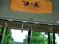 やっと到着。 かなり迷いました。 入口は日本の温泉旅館風。