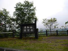 日和山展望台に来ました。
