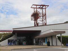 まずは湯本駅から歩いて10分ほどの「いわき市石炭・化石館ほるる」へ。