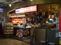 飯田橋駅のプラザラムラ1Fでタイ屋台料理「ティーヌン」で夕食を戴きます。