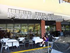 クラーク・キー周辺にはジャンボシーフードが2店舗あり、最初に間違えてリバーサイド店に行ってしまいました。 店員さんに予約票を見せると日本語で「向こうのお店だよ」って言われちゃいました。 間違う日本人が多いのかも。 私たちが予約していたのはリバーウォーク店です。