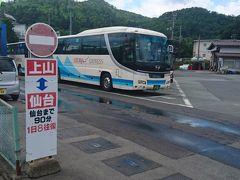 隣は山交バス上山営業所。仙台からの高速バスはここが終点です。