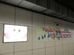 今里駅 (地下鉄)