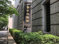 日本橋にある日本銀行本店に隣接している貨幣博物館は入場無料です。