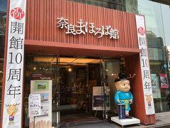 日本橋にあるご当地アンテナショップ奈良まほろば館