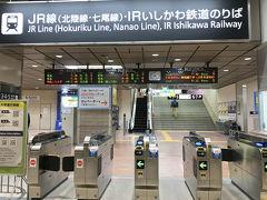 金沢駅からは『IRいしかわ鉄道』に乗ります。  ICカードは使えないので券売機で切符を購入。 券売機でICカードを使って切符を買う、なんてややこしい使い方もできますが、バス用の小銭が欲しくて現金で購入しました。 そうしましたら、なんと…
