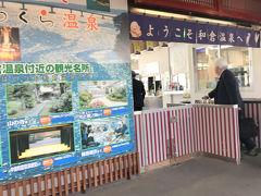 5分ほどで和倉温泉駅に到着。金沢駅からここまで、運賃は2010円でした。 駅からはバスで水族館を目指します。  乗り換え時間は3分しかありません。バス停どこですかーっ!?\(゜ロ\) (/ロ゜)/