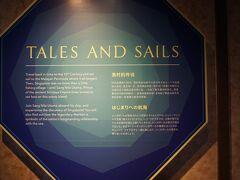 マーライオンタワーへ。 シンガポールの誕生物語を映像でみたり、 パネルの説明を読んだり出来ます。 ここは日本語が書かれているので安心です。