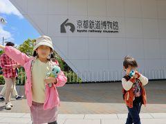歩いて1分ほど京都鉄道博物館にとうちゃくー。
